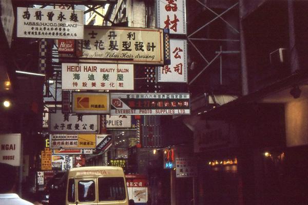 Werbetafeln in einer Straße in Hongkong in China.